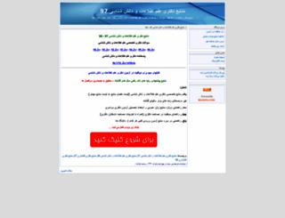 libphd1388.blogfa.com screenshot