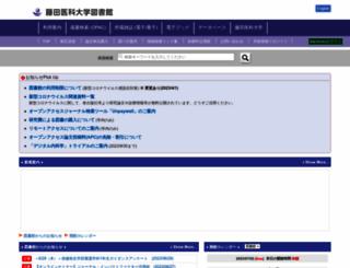 library.fujita-hu.ac.jp screenshot