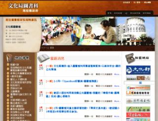 library.nthcc.gov.tw screenshot