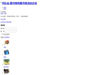 librarysalon.com screenshot