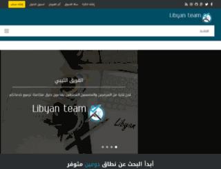 libyanteam.com.ly screenshot