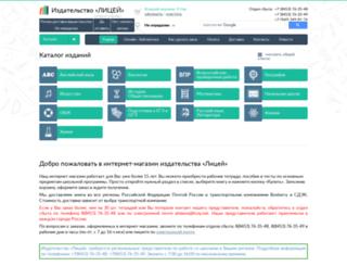 licey.net screenshot