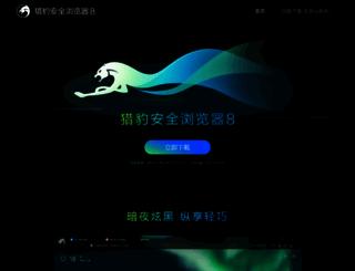liebao.cn screenshot
