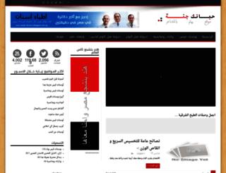 life-committee.blogspot.com screenshot