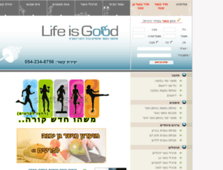 lifeisgood.co.il screenshot