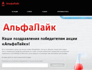 like.alfabank.ru screenshot