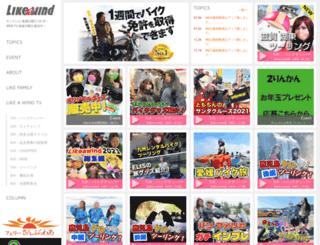 likeawind.jp screenshot