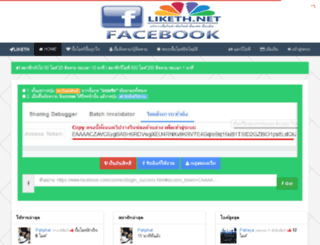 liketh.net screenshot