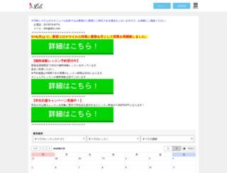 lilisc.resv.jp screenshot