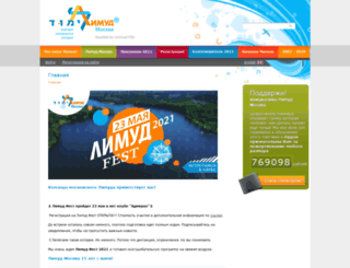 limmud.ru screenshot