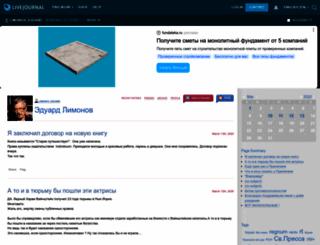 limonov-eduard.livejournal.com screenshot