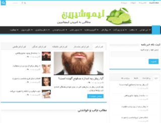 limoshirin.com screenshot