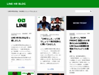 line-hr.jp screenshot