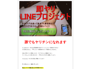 line-sokuyari.com screenshot