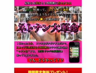 linekakumei.com screenshot