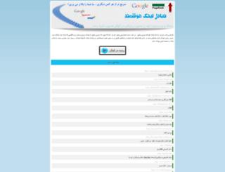 link.partypatogh.ir screenshot