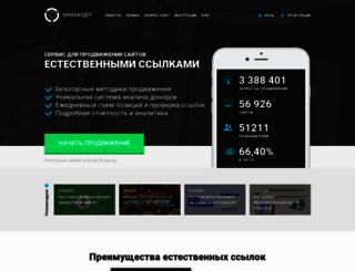 linkbuilder.su screenshot