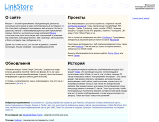 linkstore.ru screenshot