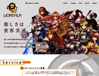 lionsfilm.co.jp screenshot