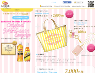 lipton-sweets.jp screenshot