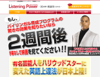 listeningpower.net screenshot