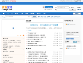 liukeya.com screenshot