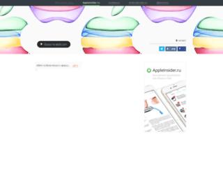 live.appleinsider.ru screenshot