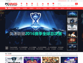 live.pcgames.com.cn screenshot