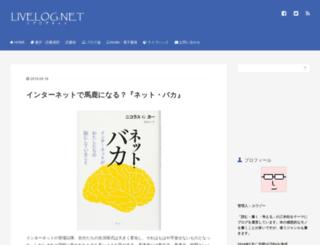 livelognet.com screenshot