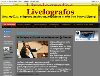 livelografos.blogspot.gr screenshot