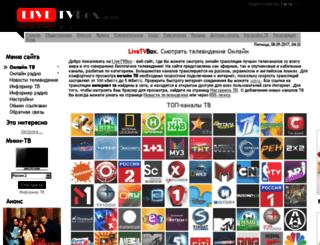 livetvbox.at.ua screenshot