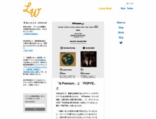 livingworld.net screenshot
