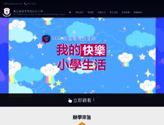 llsy.edu.hk screenshot