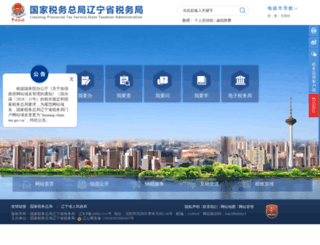 ln-n-tax.gov.cn screenshot