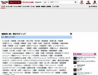 localeast.blogmura.com screenshot
