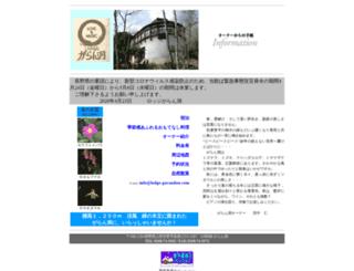 lodge-garandou.com screenshot
