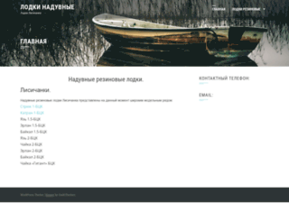 lodki-ua.com screenshot