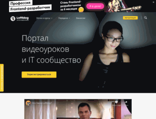 loftblog.ru screenshot