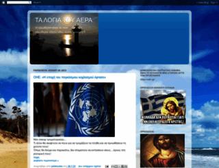 logia-tou-aera.blogspot.gr screenshot