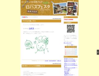 lohasfesta.osakazine.net screenshot