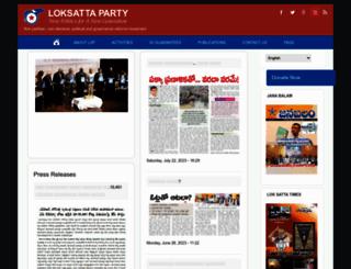 loksatta.org screenshot