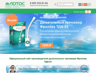 lotos-frolov.ru screenshot