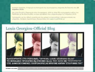 louis-georgiou.pblogs.gr screenshot