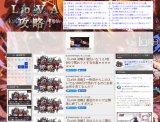 lovalova.blog.jp screenshot