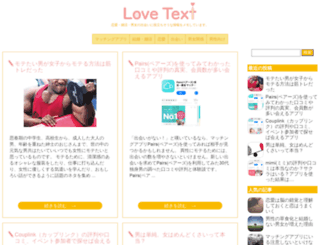 love-texts.com screenshot