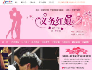 love.cnnb.com.cn screenshot