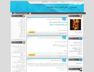 lowm.lxb.ir screenshot
