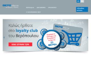 loyalty.veropoulos.gr screenshot
