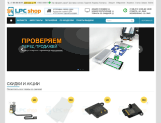 lpcshop.ru screenshot