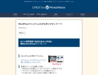 lpseisaku.net screenshot